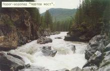 Порог-водопад Чертов мост