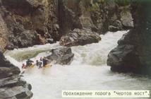 Прохождение порога-водопада Чертов мост