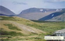 Долина Богояша
