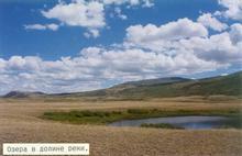 Озера в долине реки